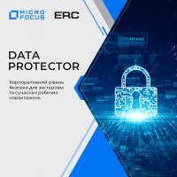 Data Protector – корпоративний рівень безпеки для застарілих та сучасних робочих навантажень