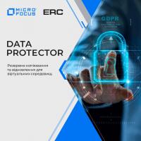 Data Protector — резервное копирование ваших виртуальных сред