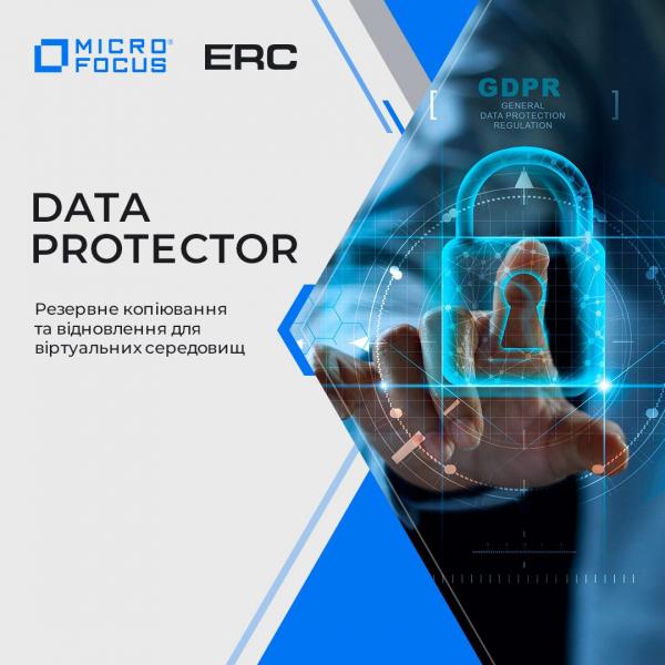 Data Protector – резервне копіювання ваших віртуальних середовищ