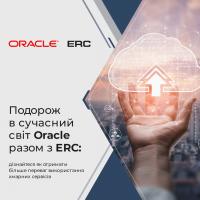 Подорожуй в сучасний світ Oracle разом з ERC