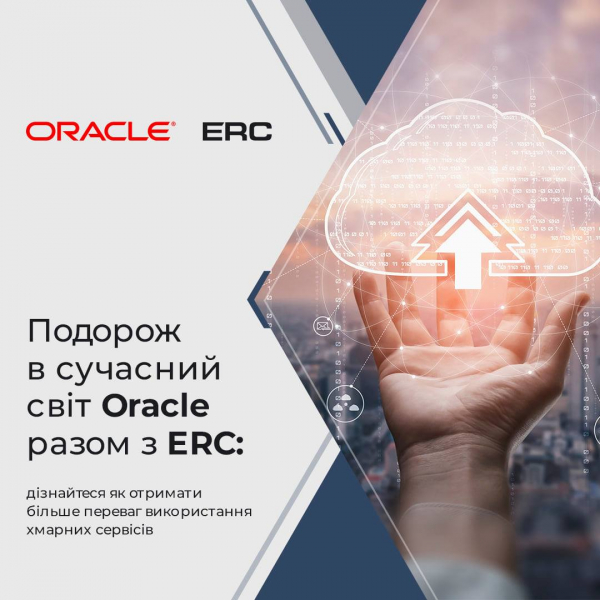 Travel to the modern world of Oracle with ERC