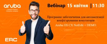 """Вебінар """"Програмне забезпечення для автоматизації конфігурування комутаторів Aruba OS CX NetEdit +DEMO"""""""