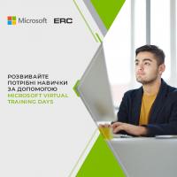 Microsoft Virtual Training Days – безкоштовні тренінги від Microsoft