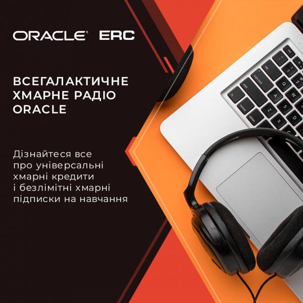 Всегалактическое Облачное Радио Oracle