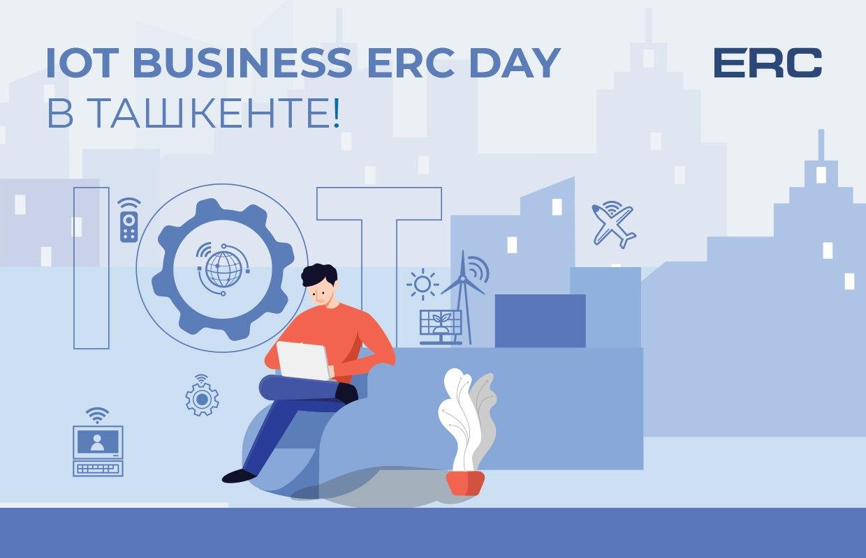 IoT Business ERC Day в Ташкенте