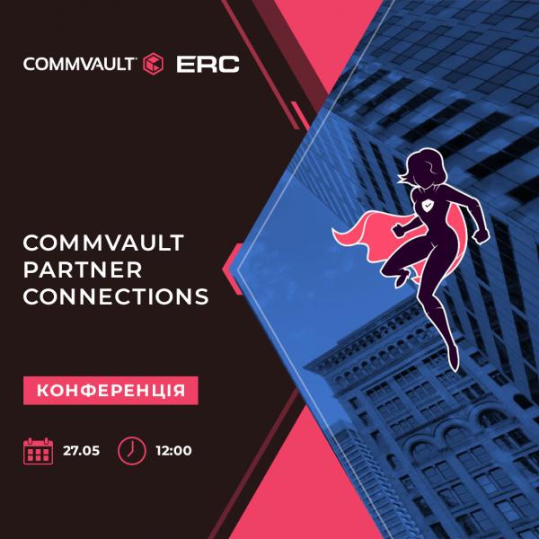 "Конференція ""Commvault Partner Connections"""