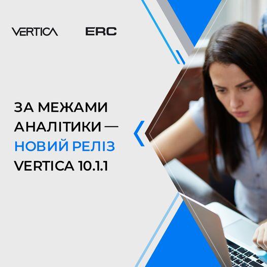 За пределами аналитики — новый релиз Vertica 10.1.1