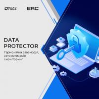 Data Protector – гармонійна взаємодія, автоматизація і моніторинг.