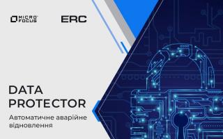 Data Protector – автоматичне аварійне відновлення