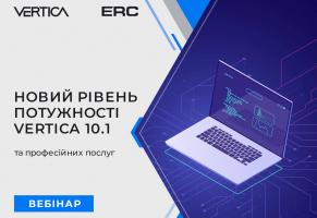 """Вебінар «Новий рівень потужності Vertica 10.1 та професійних послуг"""""""