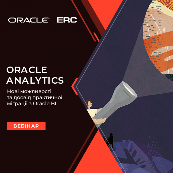 Вебинар «Oracle Analytics. Новые возможности и опыт практической миграции с Oracle BI »