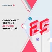 Commvault святкує 25 років інновацій!