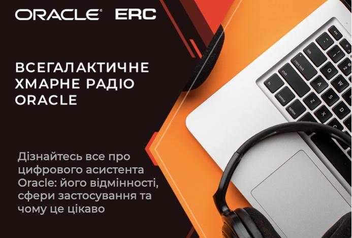 Всегалактичне Хмарне Радіо Oracle