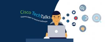 Вебінари Cisco TechTalks: корпоративні мережі