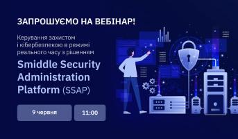 """Вебінар """"Керування захистом і кібербезпекою в режимі реального часу з рішенням Smiddle Security Administration Platform (SSAP)"""""""