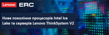 Вебінар «Нове покоління процесорів Intel Ice Lake і серверів Lenovo ThinkSystem V2»