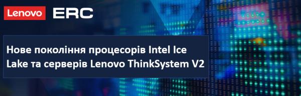 Вебинар «Новое поколение процессоров Intel Ice Lake и серверов Lenovo ThinkSystem V2»