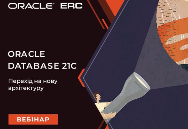 """Вебінар """"Oracle Database 21c. Перехід на нову архітектуру"""""""