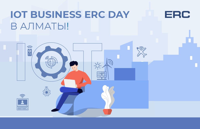 IoT Business ERC Day в Алматы