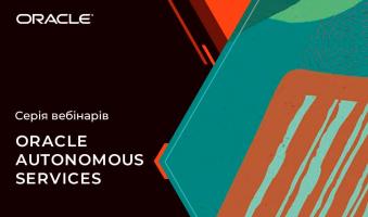 Серия вебинаров о Oracle Autonomous Database!
