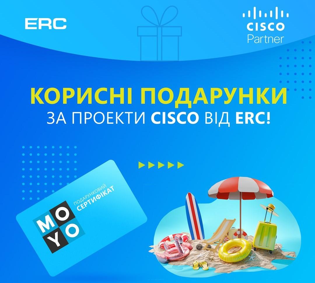 Масштабна акція для партнерів ERC!