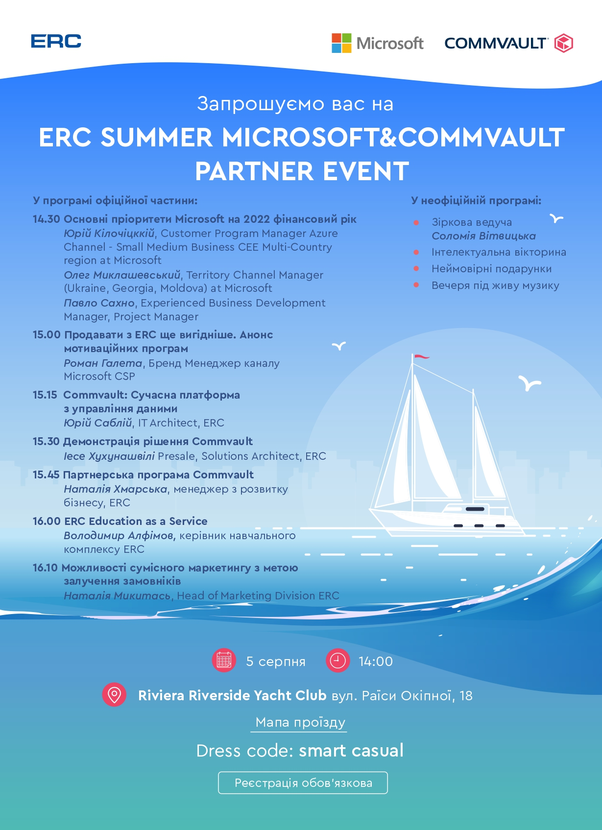 ERC Summer Microsoft&Commvault Partner Event