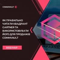 Вебинар «Как правильно читать квадрант Gartner и использовать его для продаж Commvault»
