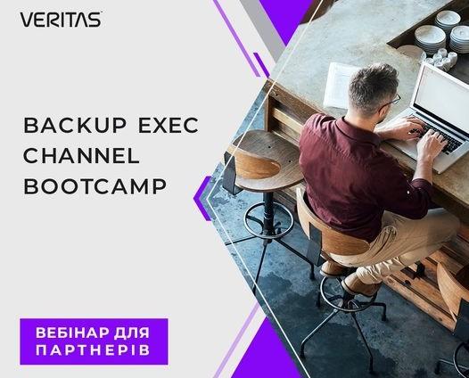 Онлайн-вебинар «Backup Exec Channel Bootcamp»