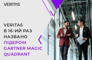 Veritas в 16-ый раз назван лидером Gartner Magic Quadrant!