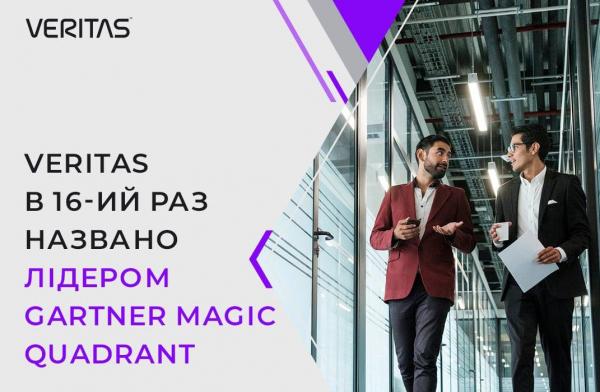 Veritas в16-ий раз названо лідером Gartner Magic Quadrant!