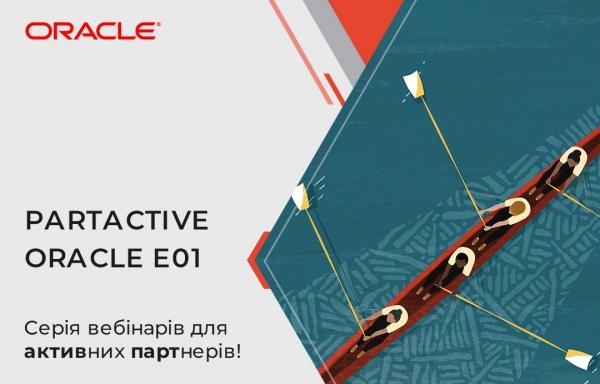 Серия вебинаров для активных партнеров «PartActive Oracle E01»