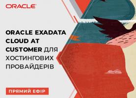 Oracle Exadata Cloud at Customer для хостинговых провайдеров