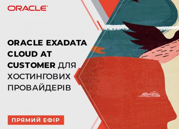 Oracle Exadata Cloud at Customer для хостингових провайдерів