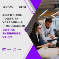 Присоединяйся на вебинар: «Хранение, поиск и управления информацией Veritas Enterprise Vault»