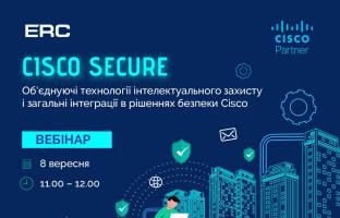 Приглашаем Вас принять участие в вебинара CISCO SECURE!