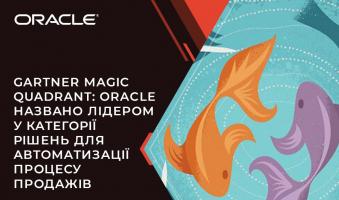 Gartner Magic Quadrant: Oracle назван лидером в категории решений для автоматизации процесса продаж.