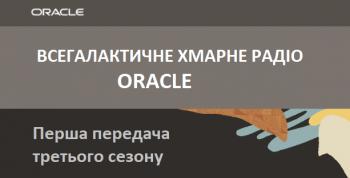 Всегалактическое облачное радио Oracle: первая встреча третьего сезона в эфире!
