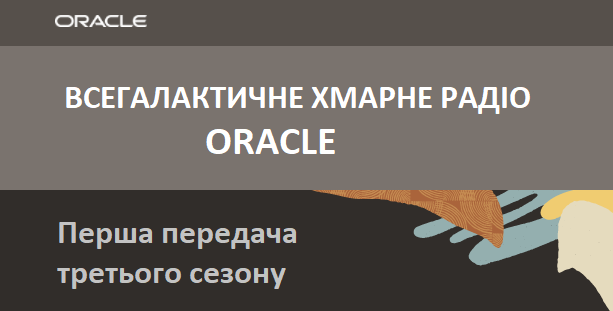 Oracle All-Galactic Cloud Radio: the first meeting of the third season on the air!
