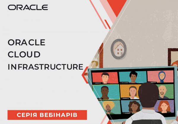 Серия вебинаров «Oracle Cloud Infrastructure»