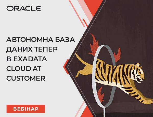 Автономная База данных теперь и в Exadata Cloud at Customer от Oracle!