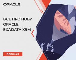 Вебинар «Все о новой Oracle Exadata X9M»