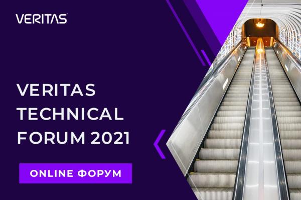 До Veritas Technical Forum 2021 залишилось16 днів!