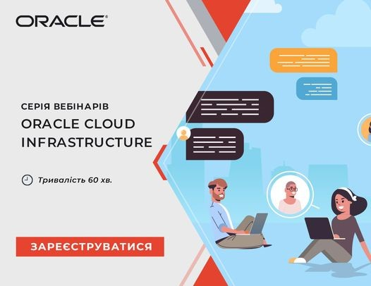 The first webinar in the Oracle Cloud Infrastructure series from the experts of the Ukrainian Oracle team!