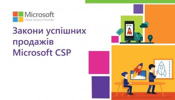 Приглашаем на авторский тренинг «Законы успешных продаж Microsoft CSP»