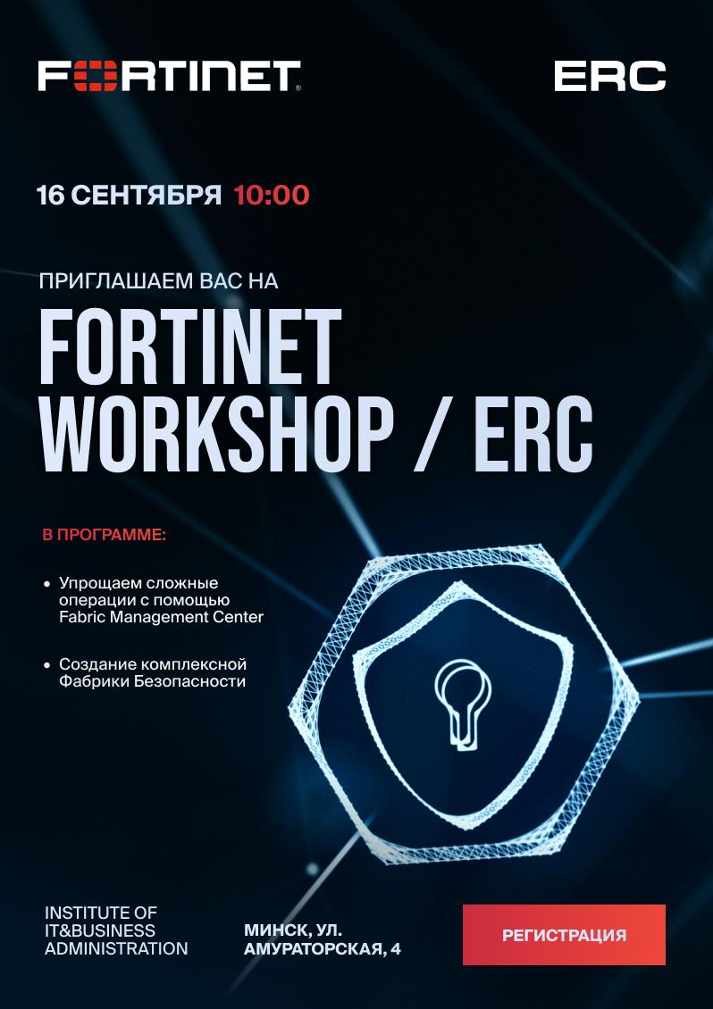 Fortinet Workshop    ERC