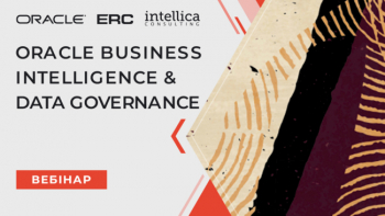 Вебинар из Oracle Business Intelligence & Data Governance