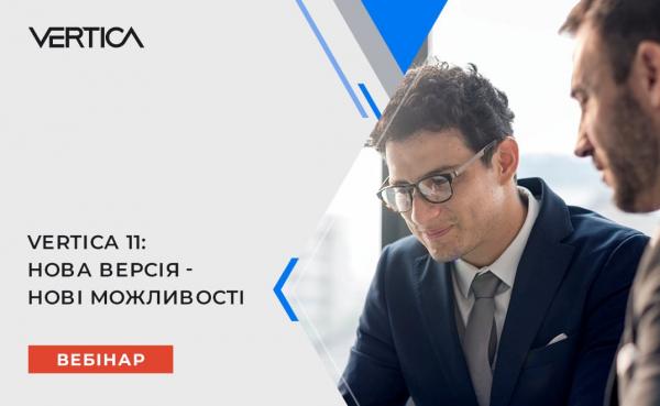 """""""Vertica 11: New version – new features"""" webinar"""
