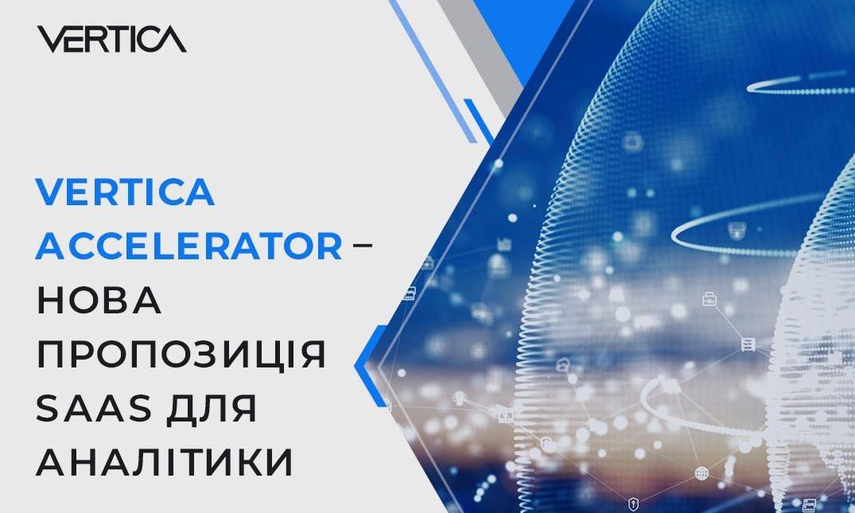 Vertica Accelerator запущен!