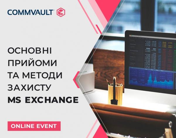 Приглашаем на веб-сессию, которая будет посвящена методам защиты Microsoft Exchange!