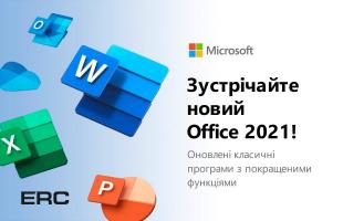 Новая версия программного обеспечения Microsoft Office 2021!